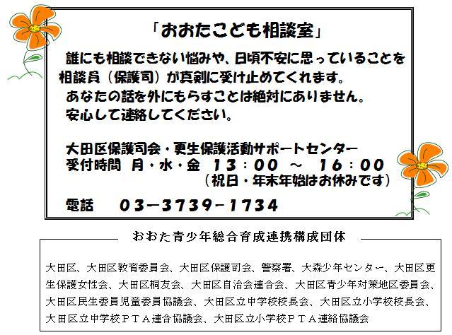 大田 区 教育 委員 会